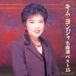 キム・ヨンジャ 名曲選ベスト15