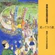 合唱作品集vol.3戻ってきた歌: 千葉大学合唱団、平松混声合唱団