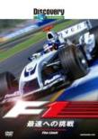 Discovery CHANNEL F1 最速への挑戦