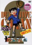名探偵コナン PART 13 Volume9
