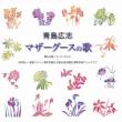 マザーグースの歌: 栗山文昭 / コーロ・カロス, 福永陽一郎 / 日本アカデミー Cho