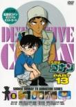 名探偵コナン PART 13 Volume8