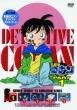 名探偵コナン PART 1 Volume 1