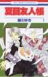 夏目友人帳 1 花とゆめコミックス