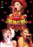 美勇伝ライブツアー2005秋 美勇伝説II 〜クレナイの季節〜