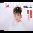 定番ベスト シングル::珍島物語/郷愁〜われ立ちて〜