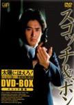 太陽にほえろ! スコッチ&ボン編 DVD-BOX I