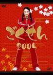 Gokusen 2005 Dvd-Box