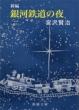 新編 銀河鉄道の夜 新潮文庫