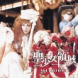 TVアニメ『ローゼンメイデン・トロイメント』 オープニング主題歌::聖少女領域