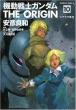 機動戦士ガンダム THE ORIGIN 10 シャア・セイラ編・後 カドカワコミックスAエース
