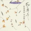 合唱作品集.2: 東京レディースシンガーズ Etc