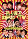 地上波で出来ないTV 完全版スペシャル DVD-BOX