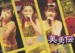 美勇伝ファーストコンサートツアー2005春 〜美勇伝説〜