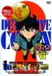 名探偵コナン11(1)