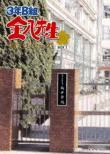 3年B組金八先生 第7シリーズ BOXI