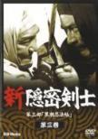 新隠密剣士 第3部 黒潮忍法帖 第3巻