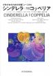 少年少女のための合唱ミュージカル シンデレラ コッペリア  (水星社)