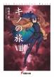 キノの旅 the Beautiful World VII 電撃文庫
