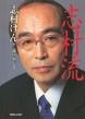 『志村流』金・ビジネス・人生の成功哲学