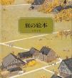 旅の絵本 日本傑作絵本シリーズ