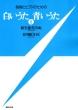 独唱とピアノのための 白いうた青いうた(2)