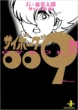サイボーグ009 21 秋田文庫