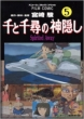 千と千尋の神隠し SPIRITED AWAY 5 アニメージュコミックススペシャル