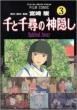 千と千尋の神隠し SPIRITED AWAY 3 アニメージュコミックススペシャル