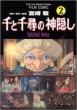 千と千尋の神隠し SPIRITED AWAY 2 アニメージュコミックススペシャル
