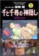 千と千尋の神隠し SPIRITED AWAY 1 アニメージュコミックススペシャル