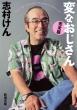 変なおじさん 完全版 新潮文庫