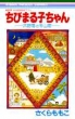ちびまる子ちゃん -大野君と杉山君-映画第1作特別描き下ろし りぼんマスコットコミックス
