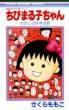 ちびまる子ちゃん -わたしの好きな歌-映画原作特別描き下ろし りぼんマスコットコミックス