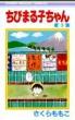 ちびまる子ちゃん 3 りぼんマスコットコミックス