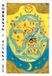 ちびまる子ちゃん 7 集英社文庫コミック版