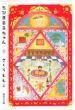 ちびまる子ちゃん 5 集英社文庫コミック版
