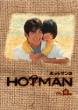 HOTMAN2 vol.1