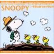 SNOOPY 4 今日はおでかけびより Sunday Special Peanuts Series