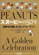 スヌーピーの50年 世界中が愛したコミック『ピーナッツ』 朝日文庫
