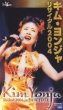 キム・ヨンジャ リサイタル2004
