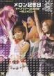 メロン記念日ライブツアー2004夏〜極上メロン〜