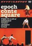 Epoch Conte Square: Udagawa Free Coasters