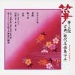 筝・三弦 古典/現代名曲集(十五)