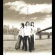 八千代ノ風【Copy Control CD】