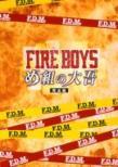 Fireboys Megumino Daigo