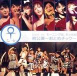 2003〜4年 モーニング娘。おとめ組初公演〜おとめチック〜