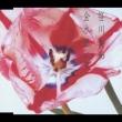 金木犀 / 笑 【Copy Control CD】