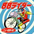 88ライダー 【Copy Control CD】