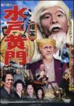 「超豪華版!吉本コメディ 爆笑!ふたりの水戸黄門」天下分け目のギャグ合戦
